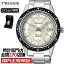 《2月21日発売》セイコー プレザージュ 2020 限定モデル クラウンクロノグラフ デザイン SARX069 メンズ 腕時計 メカニカル 自動巻き アイボリー【コアショップ専売モデル】