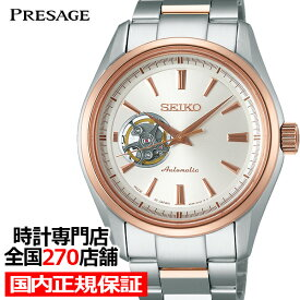 【最大1万円OFFクーポン&ポイント最大42倍】セイコー プレザージュ オープンハート SARY052 メンズ 腕時計 メカニカル 自動巻き ピンクゴールド