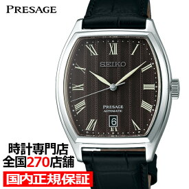 セイコー プレザージュ ジャパニーズガーデン SARY113 メンズ 腕時計 メカニカル 自動巻き 革ベルト ブラウン トノー