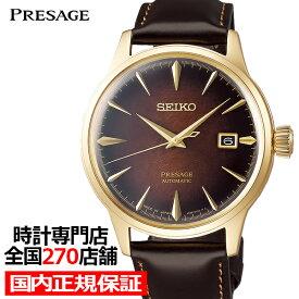 セイコー プレザージュ 限定モデル カクテル オールド ファッションド SARY134 メンズ腕時計 メカニカル 自動巻