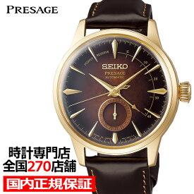 セイコー プレザージュ 限定モデル カクテル オールド ファッションド SARY136 メンズ腕時計 メカニカル 自動巻