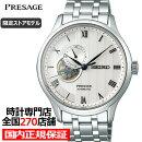 《11月15日発売/予約》セイコープレザージュジャパニーズガーデンストア限定モデルSARY153メンズ腕時計メカニカル自動巻きメタルベルトホワイト