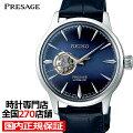 《1月11日発売/予約》セイコープレザージュカクテルタイムブルームーンSARY155メンズ腕時計メカニカル自動巻ブルーオープンハートペアモデル