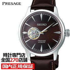 セイコー プレザージュ カクテルタイム スティンガー SARY157 メンズ 腕時計 メカニカル 自動巻 ブラウン オープンハート ペアモデル