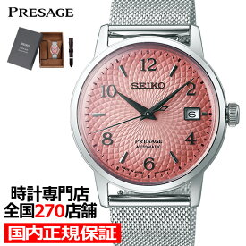 【今ならポイント最大38倍】セイコー プレザージュ カクテルタイム テキーラサンセット SARY169 腕時計 メンズ メカニカル 機械式 メッシュ ピンク