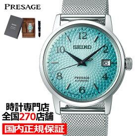 【今ならポイント最大38倍】セイコー プレザージュ カクテルタイム フローズンマルガリータ SARY171 腕時計 メンズ メカニカル 機械式 メッシュ ブルー