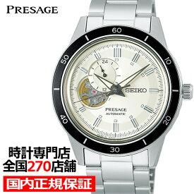 【30日はポイント最大41倍】《6月10日発売》セイコー プレザージュ Style60's SARY189 メンズ 腕時計 メカニカル 自動巻き オープンハート アイボリー FINEBOYS+時計vol.20 雑誌掲載