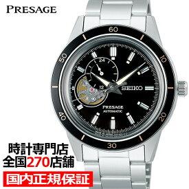 【30日はポイント最大41倍】《6月10日発売》セイコー プレザージュ Style60's SARY191 メンズ 腕時計 メカニカル 自動巻き オープンハート ブラック