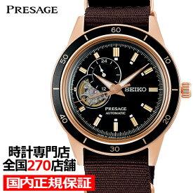 【30日はポイント最大41倍】《6月10日発売》セイコー プレザージュ Style60's SARY192 メンズ 腕時計 メカニカル 自動巻き オープンハート ブラウン ナイロンバンド