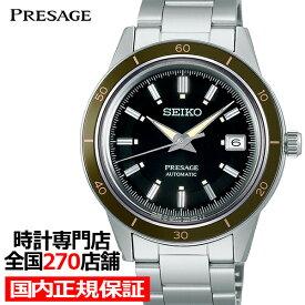 【30日はポイント最大41倍】《6月10日発売》セイコー プレザージュ Style60's SARY195 メンズ 腕時計 メカニカル 自動巻き カレンダー グリーン