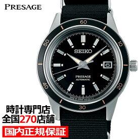 【30日はポイント最大41倍】《6月10日発売》セイコー プレザージュ Style60's SARY197 メンズ 腕時計 メカニカル 自動巻き カレンダー ブラック ナイロンバンド