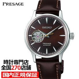 セイコー プレザージュ カクテルタイム スティンガー SRRY037 レディース 腕時計 メカニカル 自動巻 ブラウン オープンハート ペアモデル