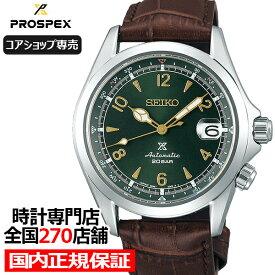 【今ならポイント最大38倍】セイコー プロスペックス アルピニスト SBDC091 メンズ 腕時計 メカニカル 自動巻き 革ベルト【コアショップ専売モデル】