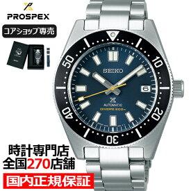 《6月19日発売/予約》セイコー プロスペックス ダイバーズウオッチ 55周年記念 限定モデル SBDC107 メンズ 腕時計 メカニカル 自動巻き ネイビー【コアショップ専売モデル】