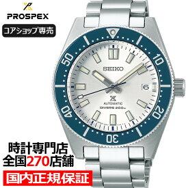 《5月28日発売/予約》セイコー プロスペックス セイコー創業140周年記念 限定モデル SBDC139 メンズ 腕時計 メカニカル 自動巻き ブルー【コアショップ専売モデル】