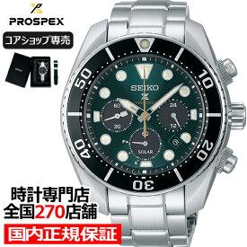 セイコー プロスペックス スモウ セイコー創業140周年記念 限定モデル SBDL083 メンズ 腕時計 ソーラー クロノグラフ【コアショップ専売モデル】