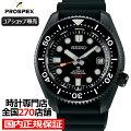 《3月6日発売/予約》セイコープロスペックスマリーンマスタープロフェッショナルブラックSBDX033メンズ腕時計メカニカル自動巻きシリコン【コアショップ専売モデル】