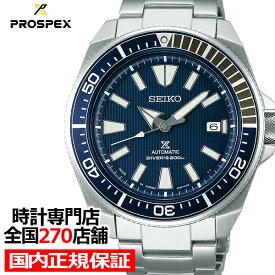 【18日はポイント最大39倍】セイコー プロスペックス サムライ SBDY007 メンズ 腕時計 メカニカル 自動巻き 機械式 ネイビー ダイバー