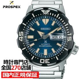 【20日はポイント最大46倍】セイコー プロスペックス モンスター SBDY033 メンズ 腕時計 メカニカル 自動巻き ブルー 防水