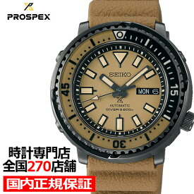【今ならポイント最大38倍】セイコー プロスペックス ストリート SBDY059 腕時計 メンズ メカニカル 機械式 ダイバー デイデイト ブラウン