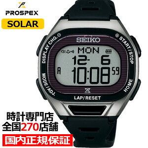 セイコー プロスペックス スーパーランナーズ SBEF045 メンズ 腕時計 ソーラー ポリウレタン シルバー