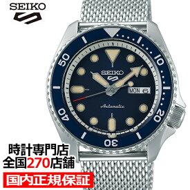 【今ならポイント最大38倍】セイコー 5スポーツ スーツ SBSA015 メンズ 腕時計 メカニカル 自動巻き ネイビー メッシュベルト 日本製