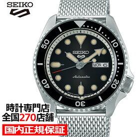 【今ならポイント最大38倍】セイコー 5スポーツ スーツ SBSA017 メンズ 腕時計 メカニカル 自動巻き ブラック メッシュベルト 日本製