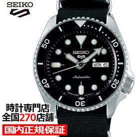 【ポイント最大56倍&最大2000円OFFクーポン】セイコー 5スポーツ SBSA021 メンズ 腕時計 メカニカル 自動巻き ナイロン ブラック 日本製