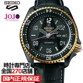 《11月22日発売/予約》セイコー5 スポーツ ジョジョの奇妙な冒険 黄金の風 コラボ レオーネ・アバッキオ 5部 SBSA038 メンズ 腕時計 メカニカル 自動巻き 日本製