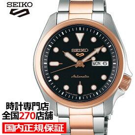 【ポイント最大56倍&最大2000円OFFクーポン】セイコー 5スポーツ SBSA048 メンズ 腕時計 メカニカル 自動巻き ブラック ピンクゴールド デイデイト 日本製