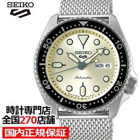 【今ならポイント最大38倍】セイコー 5スポーツ スーツ SBSA067 メンズ 腕時計 メカニカル 自動巻き アイボリー メッシュベルト 日本製