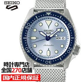 【今ならポイント最大38倍】セイコー 5スポーツ スーツ SBSA069 メンズ 腕時計 メカニカル 自動巻き ライトブルー メッシュベルト 日本製