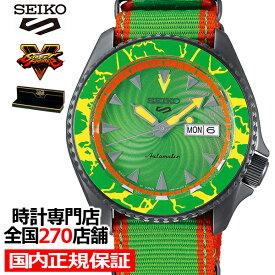 【20日はポイント最大37倍】セイコー 5スポーツ ストリートファイターV コラボレーション 限定モデル ブランカ SBSA083 メンズ 腕時計 メカニカル ナイロンバンド 日本製 STREET FIGHTER V BLANKA 大自然の戦士