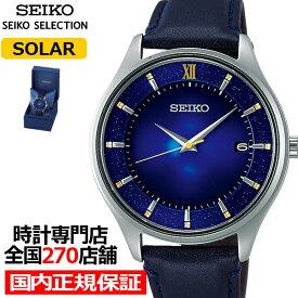 【今ならポイント最大38倍】セイコー セレクション 2020 エターナルブルー 限定モデル SBPX141 メンズ 腕時計 ソーラー 革バンド