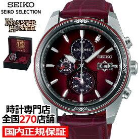 《10月25日発売/予約》セイコー モンハン 15周年 限定モデル リオレウス モンスターハンター コラボ メンズ 腕時計 ソーラー SBPY155