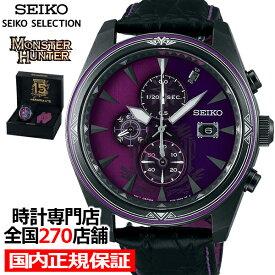 《10月25日発売/予約》セイコー モンハン 15周年 限定モデル ネルギガンテ モンスターハンター コラボ メンズ 腕時計 ソーラー SBPY157