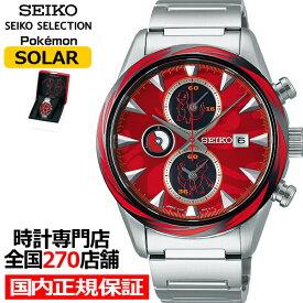 《8月6日発売/予約》セイコー セレクション ポケモン コラボ 限定モデル リザードン SBPY159 メンズ 腕時計 ソーラー クロノグラフ レッド 日本製