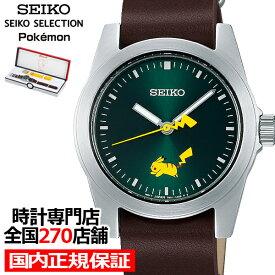 【今ならポイント最大38倍】セイコー セレクション ポケモンスペシャルモデル ピカチュウ SCXP177 メンズ レディース 腕時計 クオーツ 電池式 グリーン