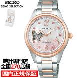 《2月6日発売/予約》セイコーセレクション2021SAKURABlooming限定モデルSSDE014レディース腕時計メカニカルオープンハート