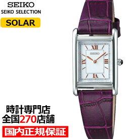 【今ならポイント最大38倍】セイコー セレクション nano・universe レディース 腕時計 ソーラー 革ベルト ホワイト パープル STPR065