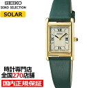 【ポイント最大56倍&最大2000円OFFクーポン】セイコー セレクション nano・universe レディース 腕時計 ソーラー 革…