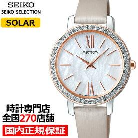 セイコー セレクション nano・universe レディース 腕時計 ソーラー 革ベルト 白蝶貝 スワロフスキー STPR074