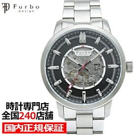 【ポイント最大55.5倍&最大2000円OFFクーポン】フルボデザイン ポテンザ F8203BKSS メンズ 腕時計 自動巻き ステンレス シルバー スケルトン 機械式