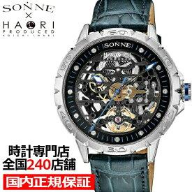 【ポイント最大55.5倍&最大2000円OFFクーポン】ゾンネハオリ H023シリーズ H023SS-NV メンズ 腕時計 自動巻き 革ベルト ブラック スケルトン スワロフスキー