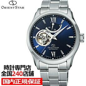 【ポイント最大38.5倍】オリエントスター セミスケルトン RK-AT0002L メンズ 腕時計 機械式 自動巻き メタル ブルー オープンハート