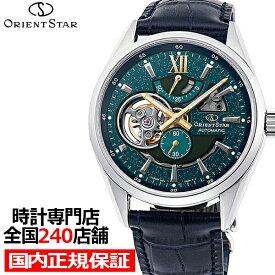 《10月14日発売/予約》オリエントスター モダンスケルトン 70周年記念限定モデル RK-AV0118L メンズ 腕時計 機械式 グリーンダイヤル ネイビー革バンド