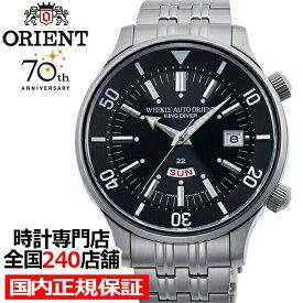 【ポイント最大38.5倍】オリエント キングダイバー 70周年限定モデル RN-AA0D01B メンズ 腕時計 機械式 メタル ブラック 曜車英語 エプソン