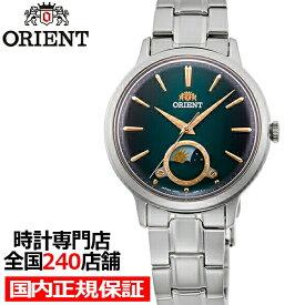 オリエント クラシック サン&ムーン 70周年限定 ペアモデル RN-KB0005E レディース 腕時計 クオーツ 電池式 メタルバンド グリーン