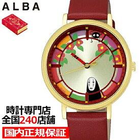 《7月9日発売》アルバ 千と千尋の神隠し 20周年記念限定モデル カオナシ ACCK718 レディース 腕時計 電池式 クオーツ 革ベルト