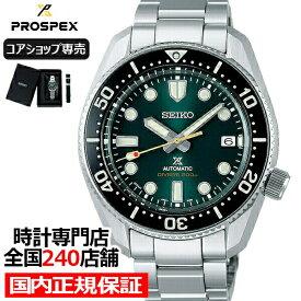 セイコー プロスペックス 1968メカニカルダイバーズ 現代デザイン セイコー創業140周年記念 限定モデル SBDC133 メンズ 腕時計 メカニカル 自動巻き【コアショップ専売モデル】